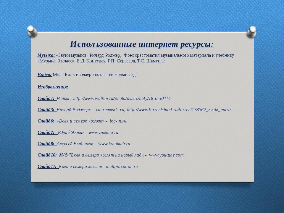 Использованные интернет ресурсы: Музыка: «Звуки музыки» Ричард Роджер, Фонохр...