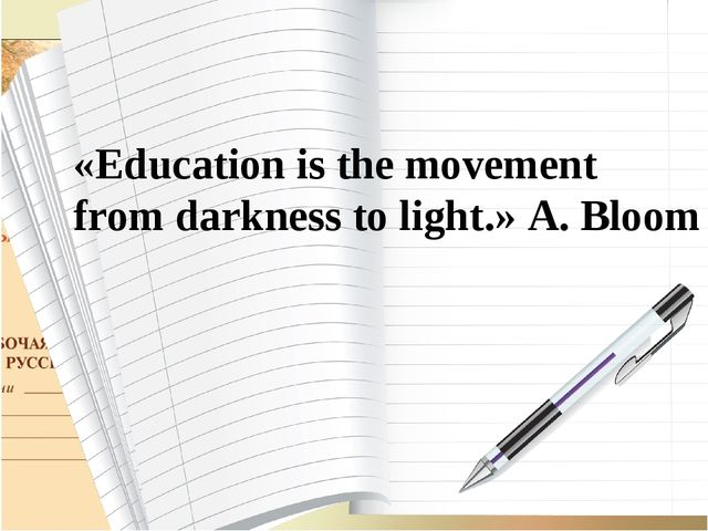 «Education is the movement from darkness to light.» A. Bloom