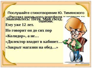 Послушайте стихотворение Ю. Тимянского «Рассказ школьного портфеля и исправь