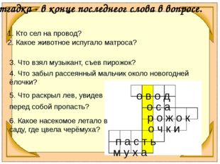 Отгадка - в конце последнеог слова в вопросе. о в о д о с а р о ж о к о ч к и