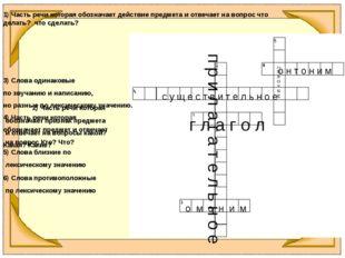 1) Часть речи которая обозначает действие предмета и отвечает на вопрос что д
