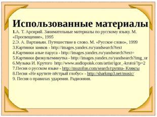 Использованные материалы 1.А. Т. Арсирий. Занимательные материалы по русском