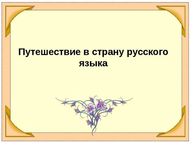 Путешествие в страну русского языка