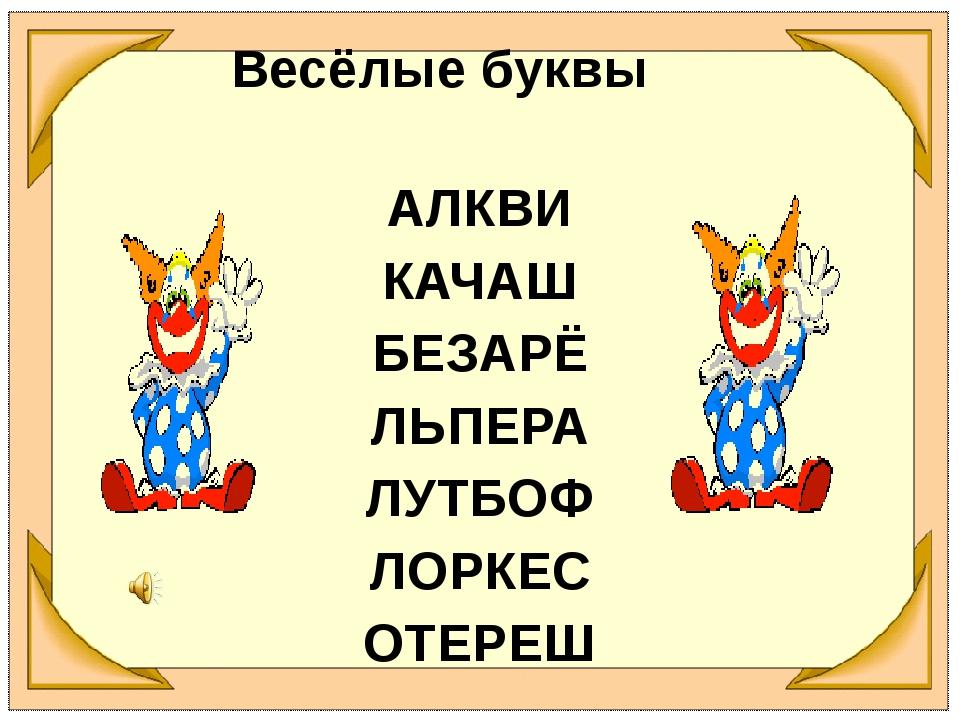 Весёлые буквы АЛКВИ КАЧАШ БЕЗАРЁ ЛЬПЕРА ЛУТБОФ ЛОРКЕС ОТЕРЕШ