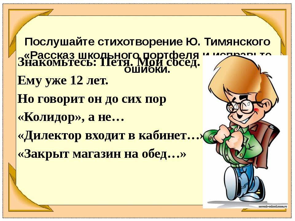Послушайте стихотворение Ю. Тимянского «Рассказ школьного портфеля и исправь...