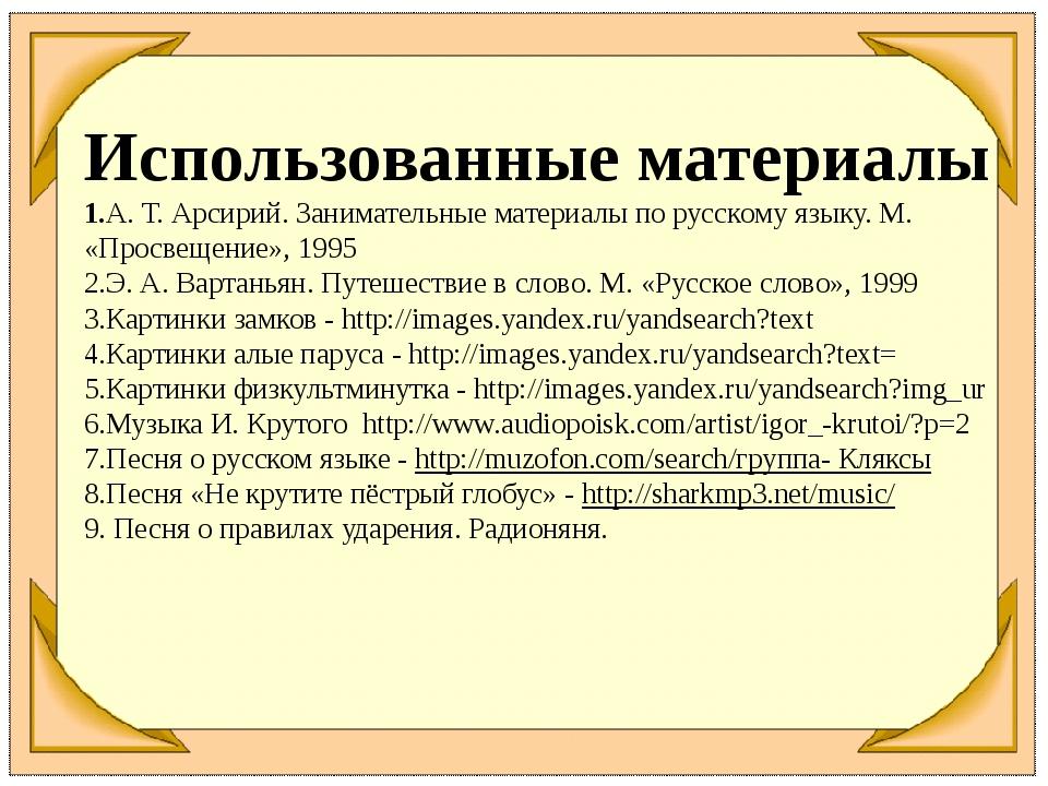 Использованные материалы 1.А. Т. Арсирий. Занимательные материалы по русском...