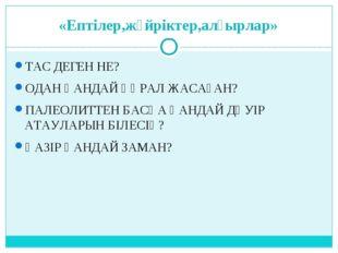 """""""Кім жүйрік"""" ойыны 11 1 5 4 3 2 7 8 9 10 6"""