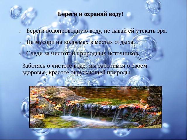 Береги и охраняй воду! Береги водопроводную воду, не давай ей утекать зря. Не...