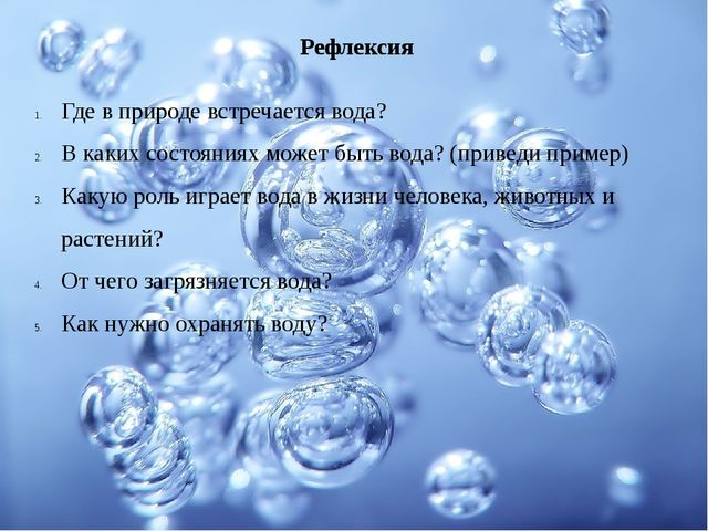 Рефлексия Где в природе встречается вода? В каких состояниях может быть вода?...