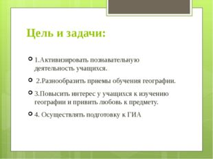 Цель и задачи: 1.Активизировать познавательную деятельность учащихся. 2.Раз