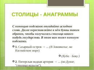 СТОЛИЦЫ - АНАГРАММЫ С помощью подсказок отгадайте исходное слово. Далее перес