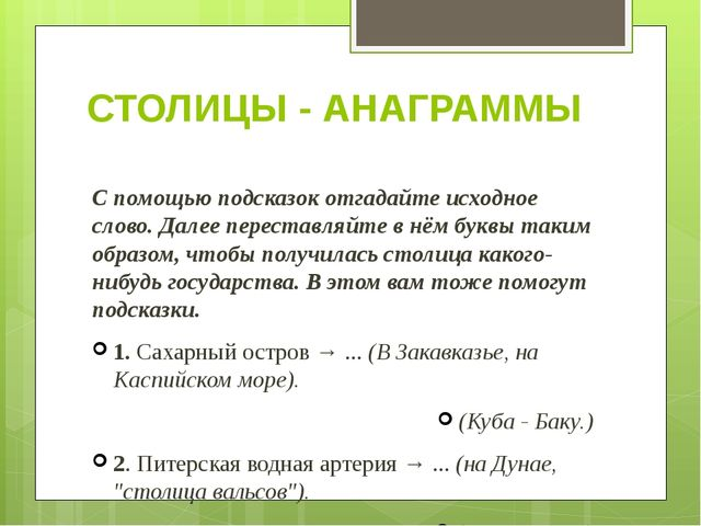 СТОЛИЦЫ - АНАГРАММЫ С помощью подсказок отгадайте исходное слово. Далее перес...