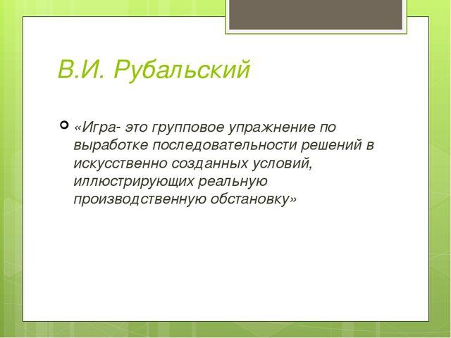 В.И. Рубальский «Игра- это групповое упражнение по выработке последовательнос...