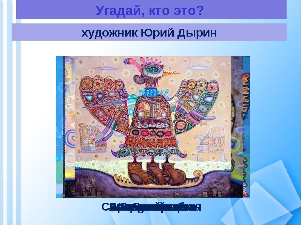 Угадай, кто это? художник Юрий Дырин Хамелеон Аромат цветка Северный олень Зо...