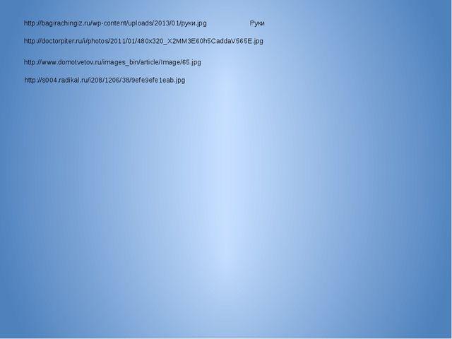 http://bagirachingiz.ru/wp-content/uploads/2013/01/руки.jpg Руки http://docto...