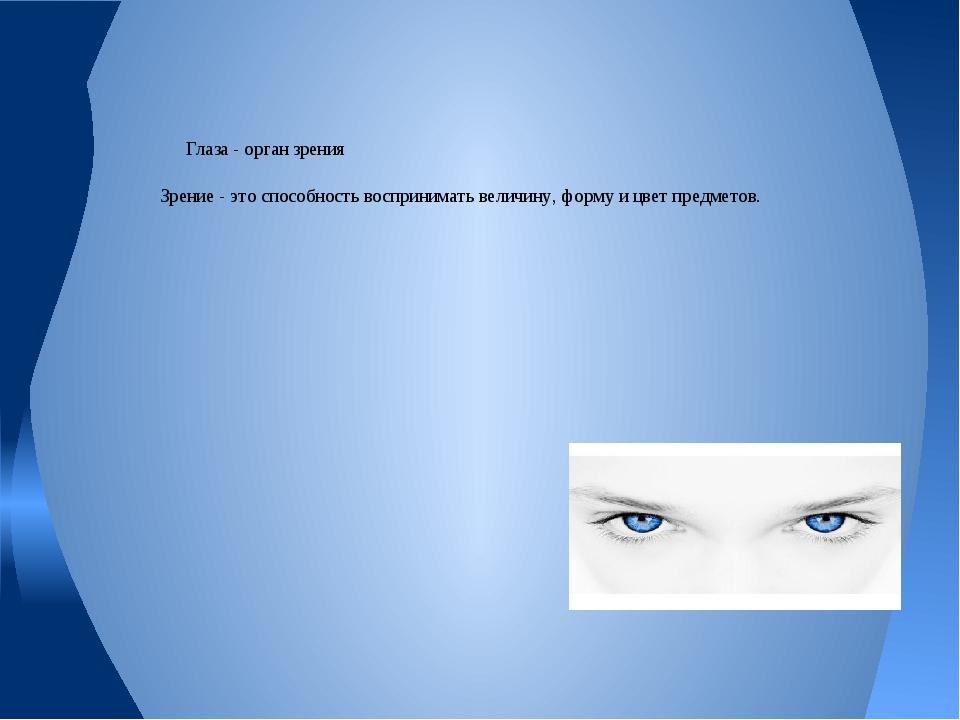 Зрение - это способность воспринимать величину, форму и цвет предметов. Глаза...