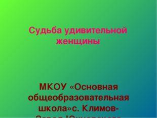 Судьба удивительной женщины МКОУ «Основная общеобразовательная школа»с. Климо