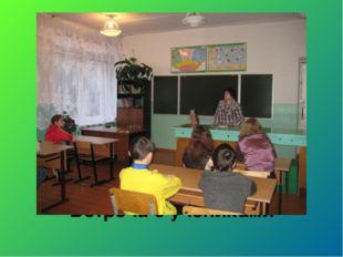 Встреча с учениками