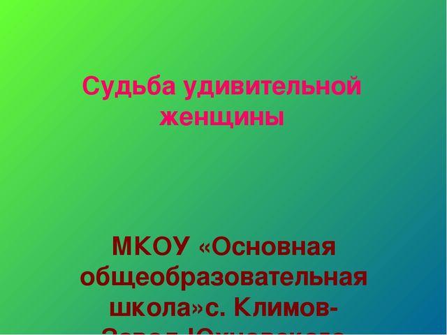 Судьба удивительной женщины МКОУ «Основная общеобразовательная школа»с. Климо...