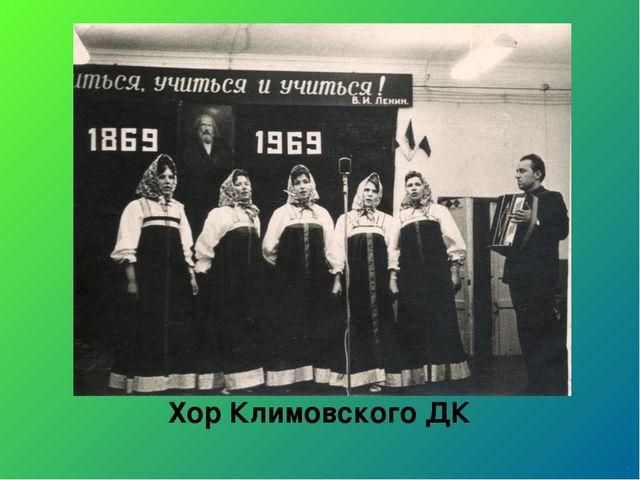 Хор Климовского ДК