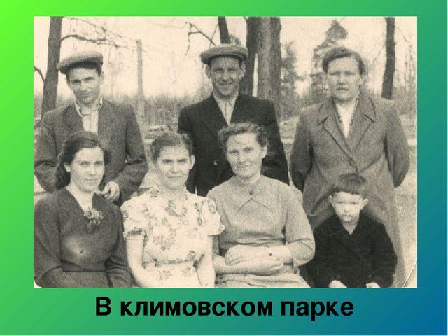 В климовском парке