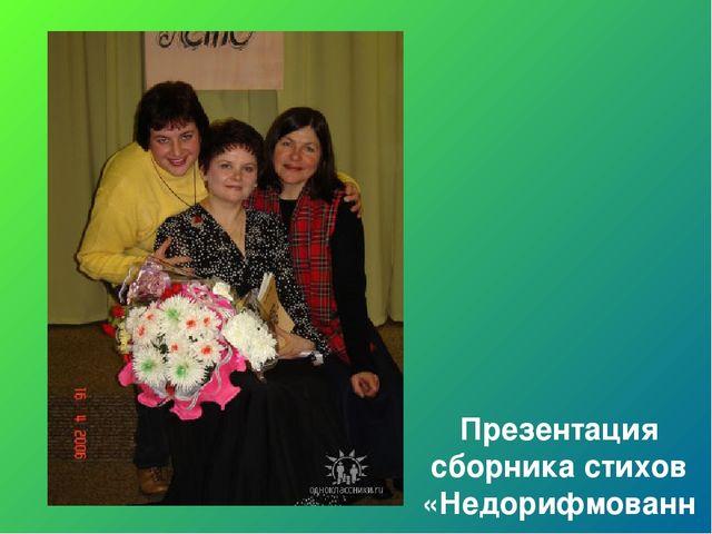 Презентация сборника стихов «Недорифмованное лето»