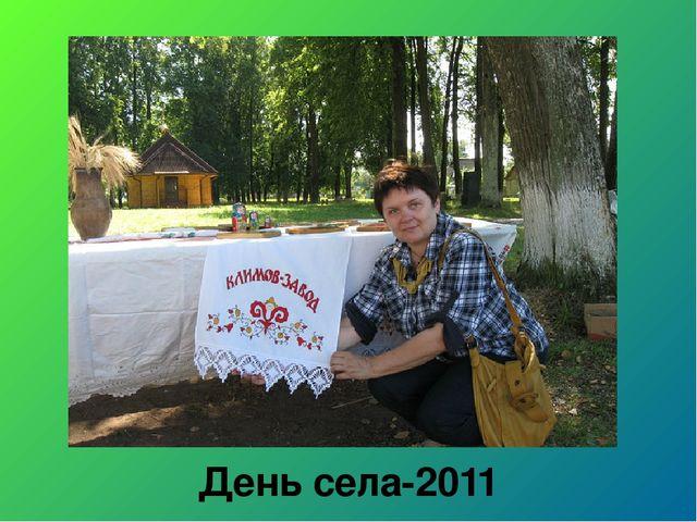 День села-2011