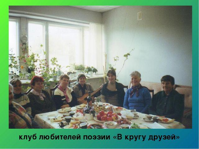 клуб любителей поэзии «В кругу друзей»