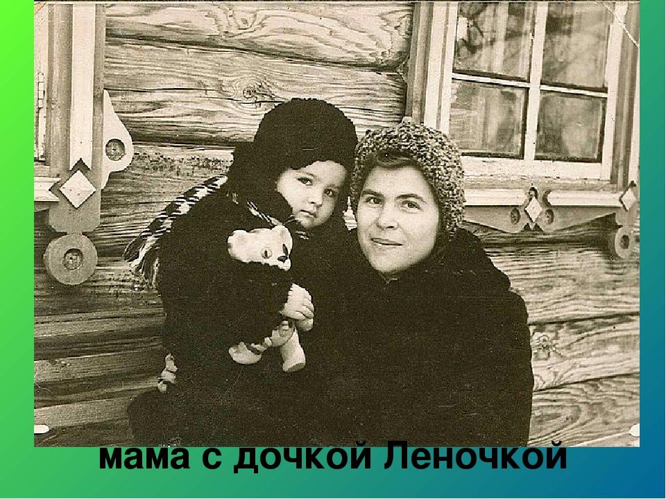 мама с дочкой Леночкой