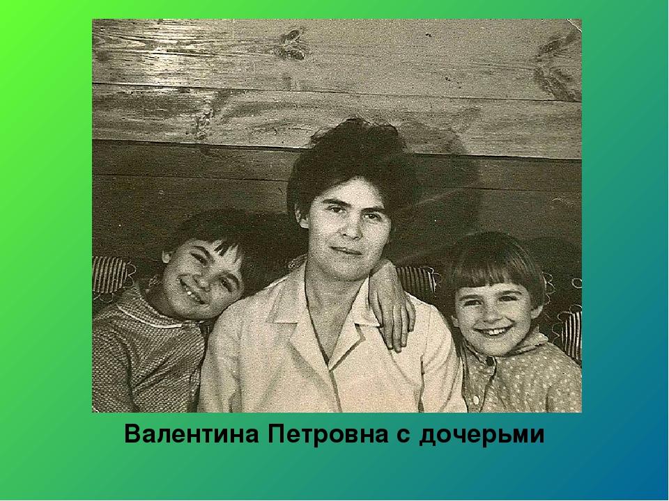 Валентина Петровна с дочерьми