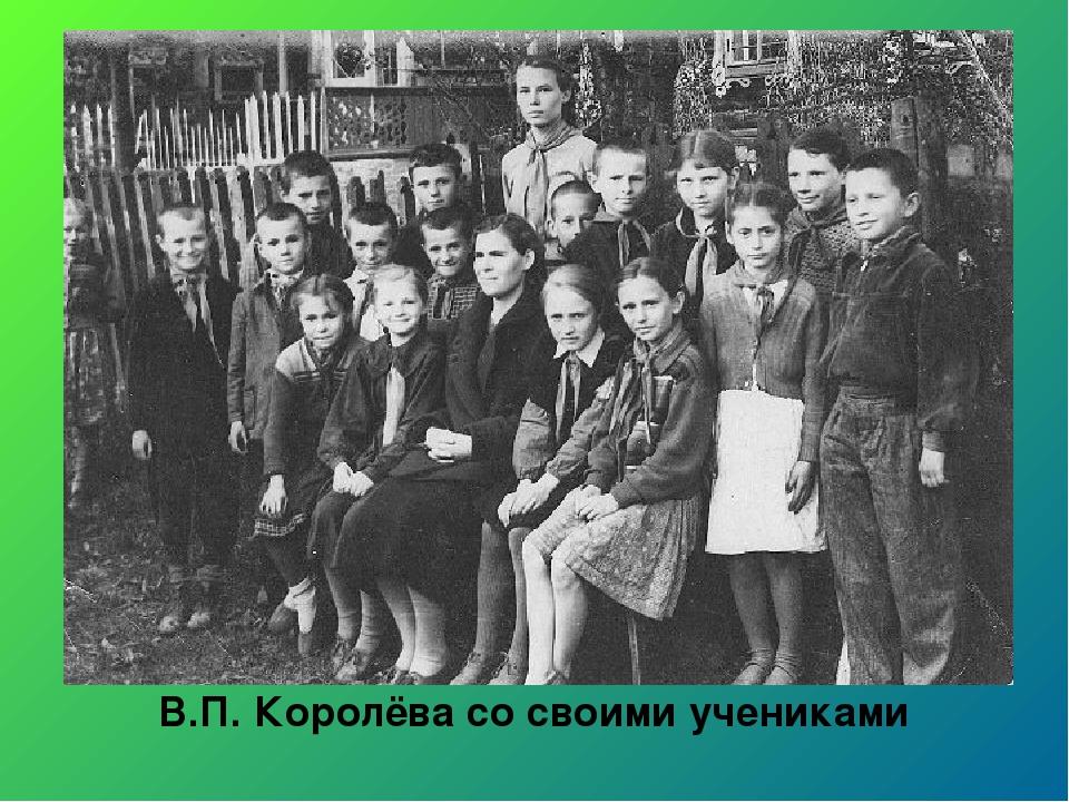 В.П. Королёва со своими учениками