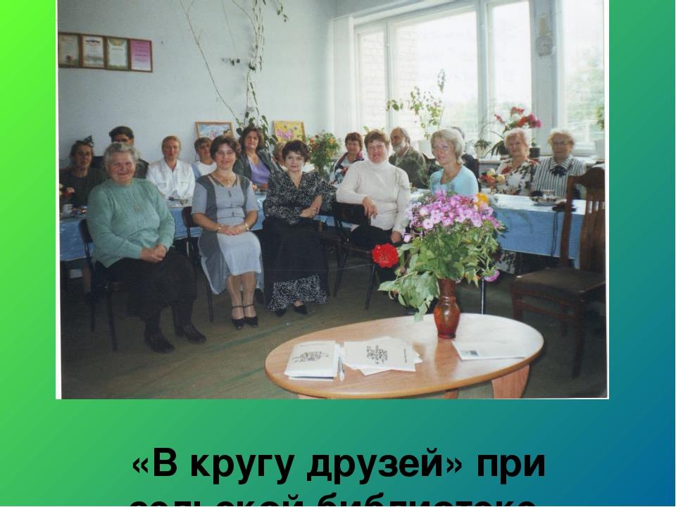 «В кругу друзей» при сельской библиотеке