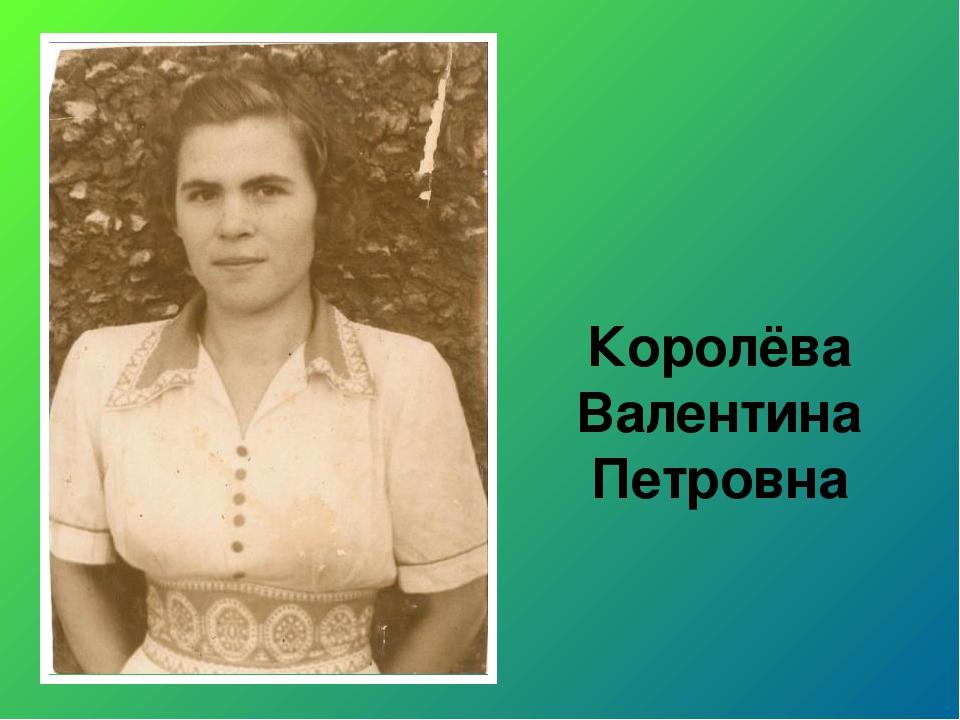 Королёва Валентина Петровна