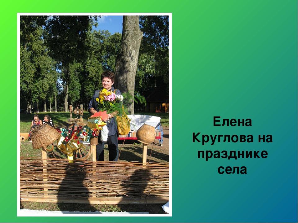 Елена Круглова на празднике села