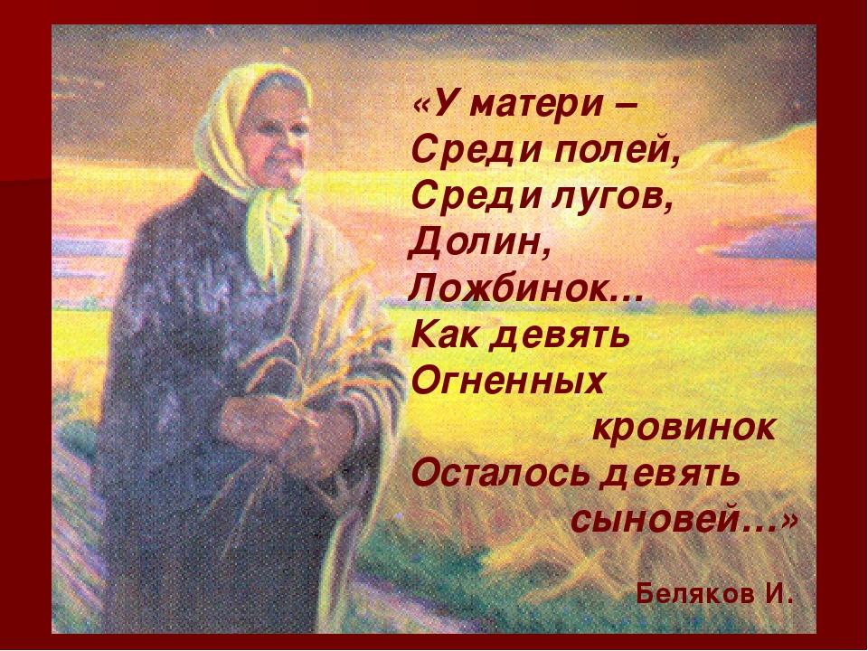 «У матери – Среди полей, Среди лугов, Долин, Ложбинок… Как девять Огненных кр...