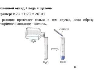 3) Основной оксид + вода = щелочь Например: K2O + H2O = 2KOH Эта реакция прот