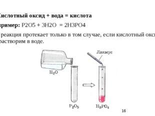 3) Кислотный оксид + вода = кислота Например: P2O5 + 3H2O = 2H3PO4 Эта реакци