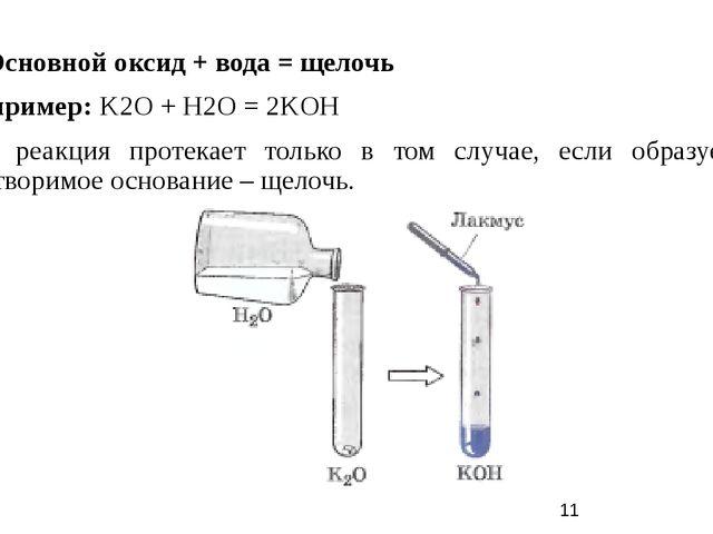3) Основной оксид + вода = щелочь Например: K2O + H2O = 2KOH Эта реакция прот...
