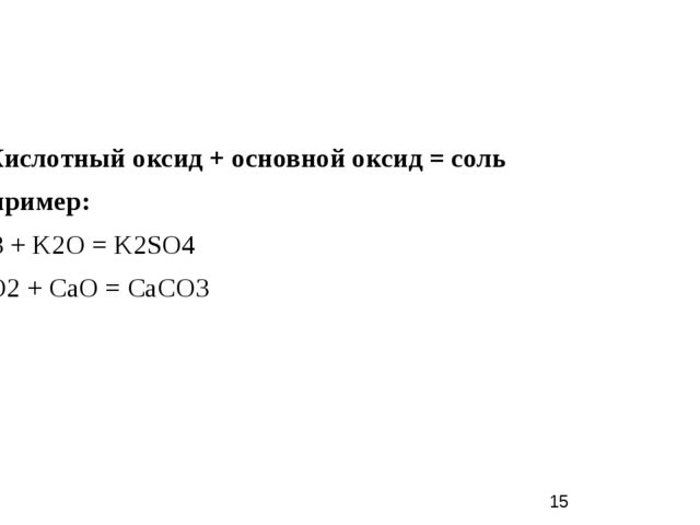 2) Кислотный оксид + основной оксид = соль Например: SO3 + K2O = K2SO4 CO2 +...