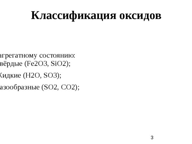 Классификация оксидов По агрегатному состоянию: 1) Твёрдые (Fe2O3, SiO2); 2)...