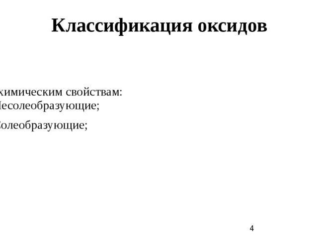 Классификация оксидов По химическим свойствам: 1) Несолеобразующие; 2) Солеоб...