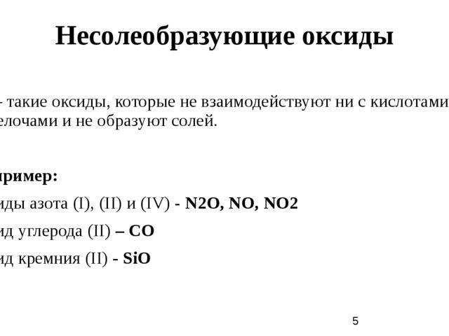 Несолеобразующие оксиды – такие оксиды, которые не взаимодействуют ни с кисл...