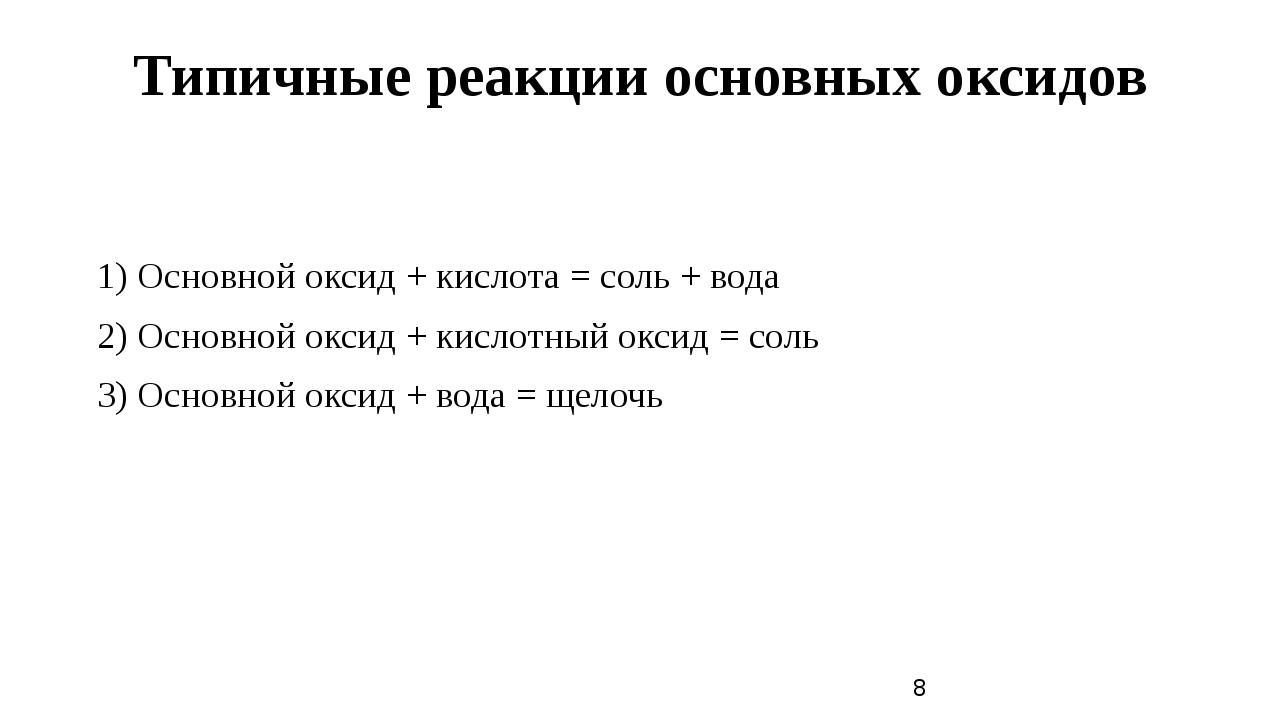 Типичные реакции основных оксидов 1) Основной оксид + кислота = соль + вода 2...