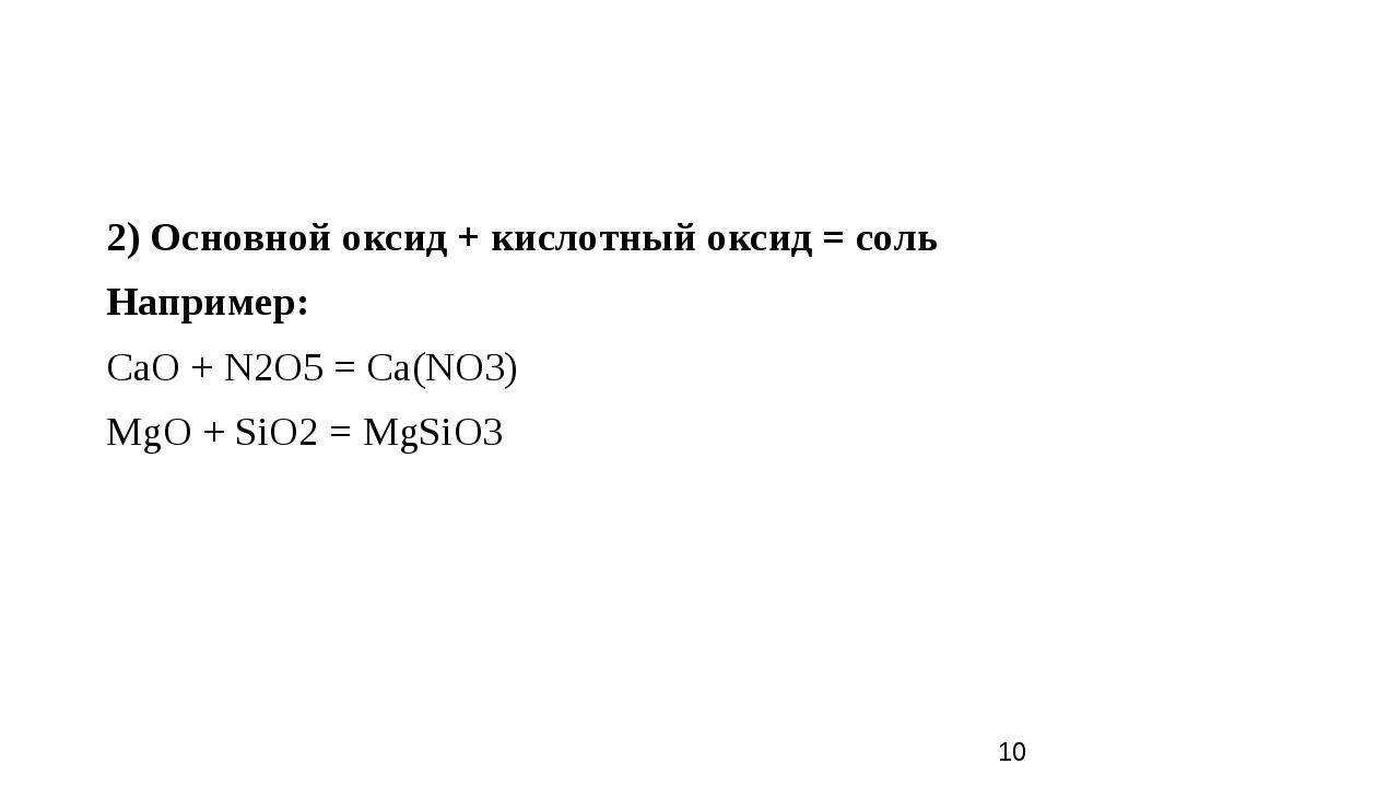 2) Основной оксид + кислотный оксид = соль Например: СaO + N2O5 = Ca(NO3) Mg...