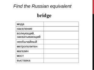 Find the Russian equivalent bridge мода население волнующий, захватывающий н