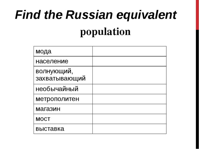 Find the Russian equivalent population мода население волнующий, захватывающ...