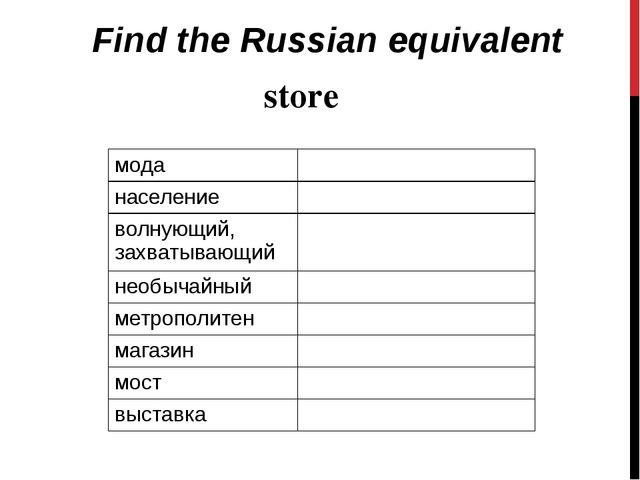 Find the Russian equivalent store мода население волнующий, захватывающий нео...
