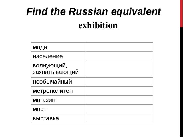 Find the Russian equivalent exhibition мода население волнующий, захватывающи...