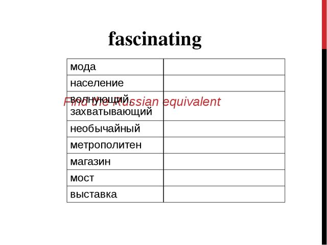 Find the Russian equivalent fascinating мода население волнующи...