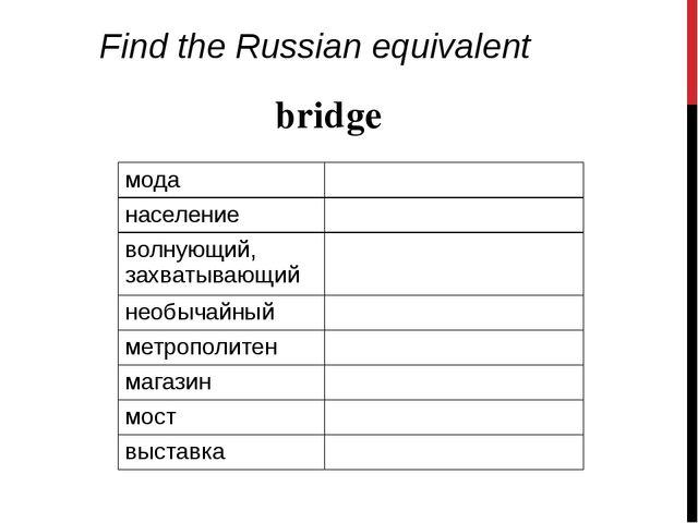 Find the Russian equivalent bridge мода население волнующий, захватывающий н...
